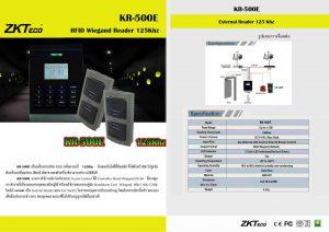 โบว์ชัวร์เครื่องทาบบัตรคีย์การ์ด ขาออก ZK READER KR-500-E