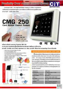 โบว์ชัวร์เครื่องทาบบัตรคีย์การ์ด CIT รุ่น cmg-250