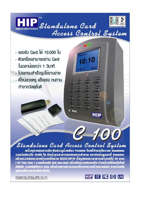 โบว์ชัวเครื่องทาบบัตรคีย์การ์ด HIP รุ่น C100