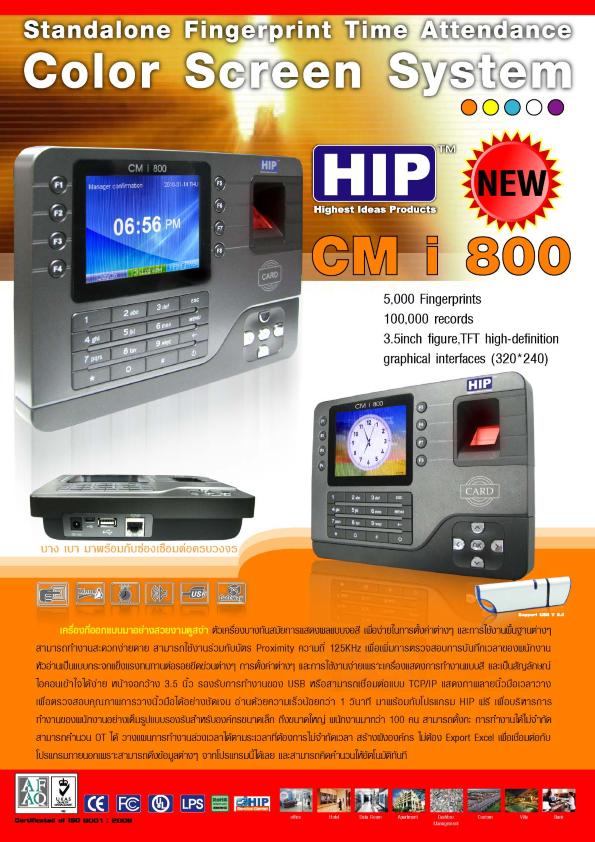 โบร์ชัว รุ่นCmi800_001