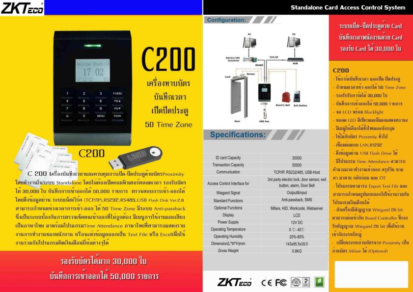 โบว์ชัวร์เครื่องทาบบัตรคีย์การ์ด ZKc200