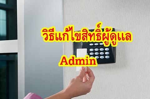 วิธีแก้ไขสิทธิ์แอดมินAdminเครื่องทาบบัตรคีย์การ์การ์ดเครื่องสแกนนิ้ว